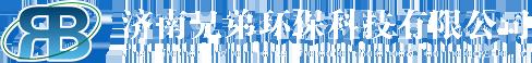 济南兄弟环保科技有限公司